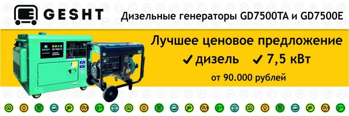 Дизельные генераторы 7,5 кВт GD7500TA и GD7500E