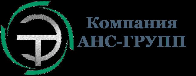 """ООО """"АНС-ГРУПП"""""""